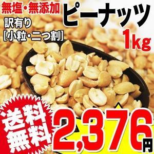 無塩・無添加 ピーナッツ 1kg ナッツ 二つ割 送料無料 メール便限定 南アフリカ産 落花生