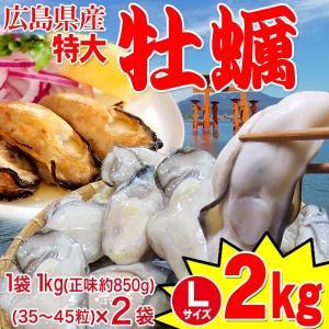 ギフト 海鮮 グルメ(BBQ バーベキュー 海鮮)魚介 貝 セール 牡蠣 2kg かき 広島県産 (...