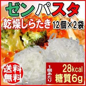 ゼンパスタ 乾燥しらたき  こんにゃく麺  ZENPASTA...