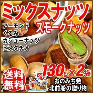 ミックスナッツ ナッツ スモークナッツ 4種ミックス 130g×2袋 訳あり お試し 割れ・欠け混み...