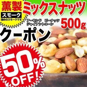 ミックスナッツ ナッツ(わけあり 訳あり)スモークナッツ 3種ミックス 500g×1袋  割れ・欠け混み セール