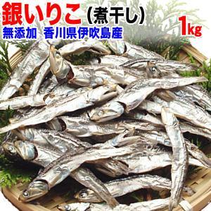 お中元 ギフト グルメギフト 煮干し 銀のいりこ1kg 瀬戸内海 伊吹島 香川県産 送料無料|onomichi-marukin