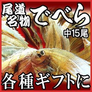 グルメ広島県産 (特産品 名物商品) でべら中サイズ15尾縄 尾道産 でべらかれい・でびら 天然 プレゼント 贈り物 贈答 限定|onomichi-marukin