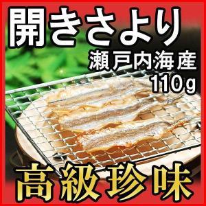 瀬戸内海産 開きさより110g (ご自宅用) サヨリ塩干し(干物) onomichi-marukin