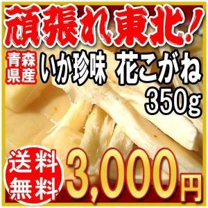 お中元 ギフト イカの珍味 花こがね350g (味付けいか) 国内産原料使用 青森産 化粧箱入り onomichi-marukin