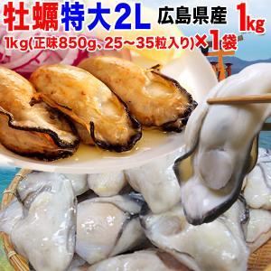 お中元 ギフト 海鮮 魚介 貝 ギフト 牡蠣 かき 2L 広島県産 (特産品 名物商品) (かき カキ 牡蠣)セール 広島カキ 冷凍牡蠣 1kg(正味850g) 送料無料|onomichi-marukin