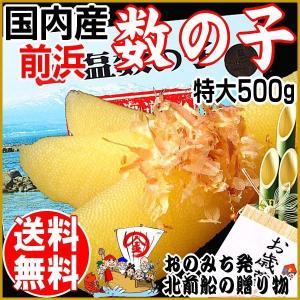 北海道産  数の子/送料無料/塩数の子 500g 特大サイズ...