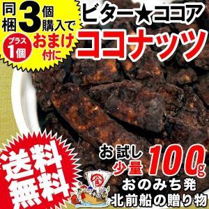 ナッツ セール お試し ビター・ココア・ココナッツ 100g×1袋 同梱3袋でおまけ付 送料無料(わけあり 訳あり)|onomichi-marukin