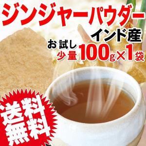 ジンジャーパウダー 送料無料 ポッキリ  (粉末)100g×1袋  インド産 メール便限定 生姜