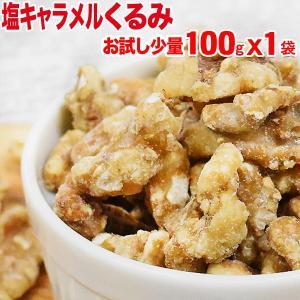 ナッツ お試し 塩キャラメルくるみ 100g×1袋 アメリカ産 胡桃 メール便限定 送料無料|onomichi-marukin