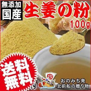 生姜 しょうが パウダー 国産 ショウガ 無添加 生姜の 粉末100g セール ジンジャー 送料無料 北前船の贈り物