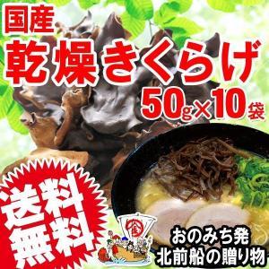 [8/27以降の発送]国産 乾燥きくらげ 50g×10袋 送料無料 木耳 キクラゲ きくらげ|onomichi-marukin