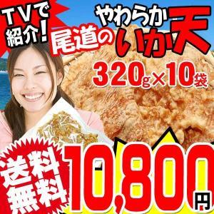 グルメ 広島県産 (特産品 名物商品) いか天 320g ×10袋(スナック菓子 スナック おつまみ)わけあり 訳あり 不揃い イカ天 onomichi-marukin