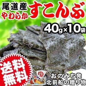 北海道産 やわらか酢こんぶ40g×10袋 セット 尾道加工 不ぞろい 訳あり/昆布 こんぶ 海藻 わけあり メール便限定 送料無料|onomichi-marukin
