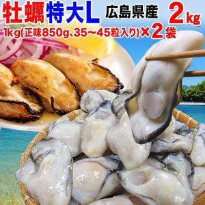 海鮮 送料無料 (訳あり わけあり 不ぞろい) (カキ 牡蠣) 冷凍 大サイズL規格 1kg(正味850g)×2袋 広島県産 解禁 旬 セール|onomichi-marukin