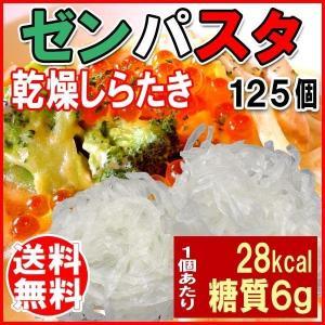 [8/27以降の発送]ゼンパスタ 乾燥 しらたき こんにゃく麺 125個 送料無料|onomichi-marukin