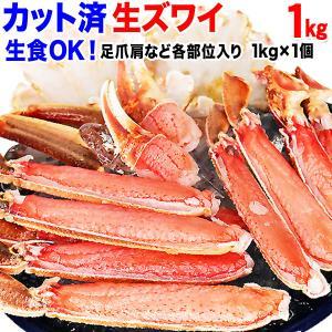 カニ 海鮮 刺身 生 (カニ 蟹 かに) 生食OK カット 生ズワイガニ 1kg×1 約4人前 鍋セット 送料無料 ギフト かに カニ 蟹 onomichi-marukin