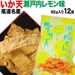 広島県産 (特産品 名物商品) イカ天瀬戸内れもん味 いか天 85g×12袋(広島産) 送料1300円必要です onomichi-marukin