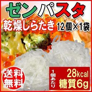 ゼンパスタ 乾燥 しらたき こんにゃく麺 12個入 送料無料 (セット パック)|onomichi-marukin