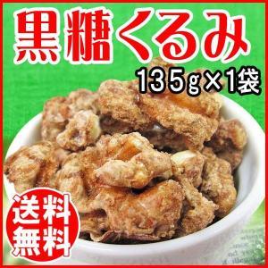 ナッツ 送料無料 くるみ 黒糖 生姜 135g×1袋 ポッキリ クルミ ナッツ|onomichi-marukin