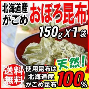 北海道産 がごめ おぼろ昆布 150g×1袋 昆布 お試し天然 とろとろ メール便限定 送料無料 onomichi-marukin