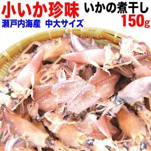 グルメ小いか珍味 中大サイズ 150g 瀬戸内海燧灘(ひうちなだ)産 訳あり 不ぞろい onomichi-marukin