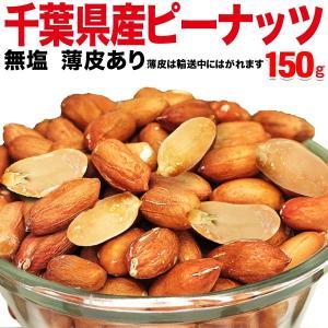 ナッツ グルメ酢ピーナッツに 千葉県産 ピーナッツ 無塩 薄皮付 150g×1袋 ナッツ 送料無料 メール便限定 落花生