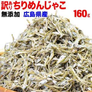 セール 送料無料 広島県産 ちりめんじゃこ 160g(わけあり 訳あり)ご飯のお供 魚介 魚 北前船の贈り物