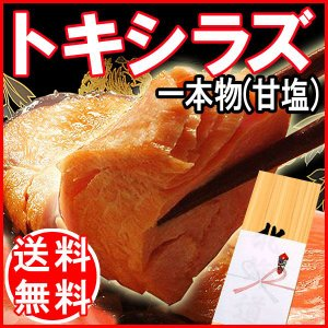 北海道産 天然トキシラズ(時鮭時しらず)鮭 甘塩一本物 約1.9kg前後 北海道産 新物 送料無料|onomichi-marukin