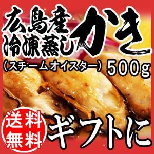 ギフト 牡蠣 かき 広島県産 (特産品 名物商品) 送料無料 広島県産蒸し牡蠣 500g 大 スチームオイスター onomichi-marukin