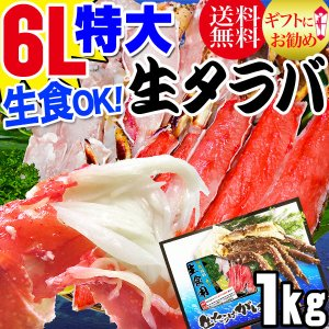 カニ 海鮮 刺身 生 カニ かに 蟹 グルメ グルメ無添加 タラバ 生食OK カット済 たらば 生タラバガニ 1kg カニ 蟹 かに 送料無料 セール|onomichi-marukin