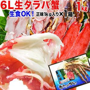 刺身 生 カニ 海鮮 かに 蟹 グルメ タラバガニ 生食OK カット済 たらば 生タラバ ガニ 1kg (特大 6L) 3~5人前 セール 無添加 送料無料|onomichi-marukin