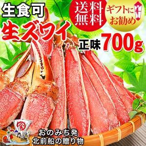 (蟹 カニ かに)鍋セット 生食OK 生ズワイガニ 正味量 700g (出荷時総重量は 1kg弱にな...