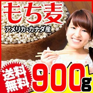 もち麦  セール スーパーフード もちむぎ 北米産 900g  βグルカン 送料無料(わけあり 訳あ...