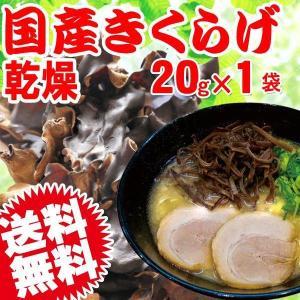 国産 乾燥きくらげ 20g×1袋 送料無料 木耳 キクラゲ きくらげ|onomichi-marukin