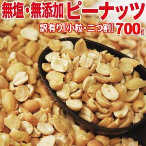 ピーナッツ 無塩 無添加 700g 二つ割 小粒 低gI値食品(わけあり 訳あり)送料無料 メール便限定 落花生 グルメ|北前船の贈り物