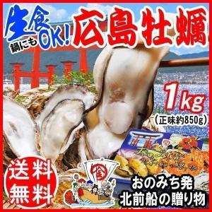 牡蠣 かき 生食用 冷凍 カキ 広島県産 (特産品 名物商品) ギフト 広島牡蠣 特大 2L 1kg(正味850g)×1袋 特産品 送料無料 onomichi-marukin