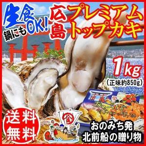 ギフト 牡蠣 かき 生食用 冷凍 カキ 広島県産 (特産品 名物商品) ギフト 広島牡蠣 特大 2L 1kg(正味850g)×1袋 特産品 送料無料 onomichi-marukin