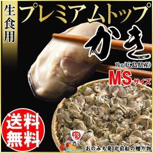 牡蠣 かき 広島県産 (特産品 名物商品) 生食用 冷凍牡蠣 小MSサイズ 1kg(正味850g)×1袋 広島県産 特産品 ブランド 送料無料 onomichi-marukin