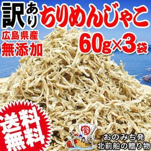 ちりめんじゃこ 60g×3袋 広島産 (訳あり ワケあり)送料無料 1000円 ポッキリ セール