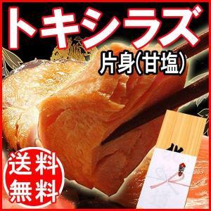 北海道産 送料無料 鮭 天然トキシラズ(時鮭,時しらず)鮭(甘塩)片身約1.0kg前後|onomichi-marukin