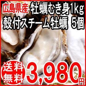 牡蠣 かき 広島県産 (特産品 名物商品) 送料無料 冷凍カキ 福袋 特大1kg(正味850g)(加熱用)と殻付蒸し牡蠣 特大5個 /旬/海鮮/鍋/セット onomichi-marukin