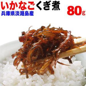 いかなごのくぎ煮 いかなご いかなごくぎ煮 80g 淡路島産 いかなご メール便限定 送料無料 :予約商品:9/25以降の発送予定です|onomichi-marukin