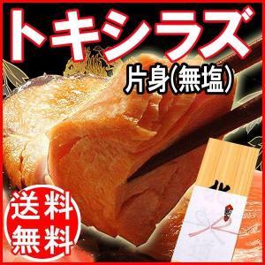 北海道産 送料無料 トキシラズ(時鮭 時しらず)鮭 無塩 片身約1kg前後|onomichi-marukin