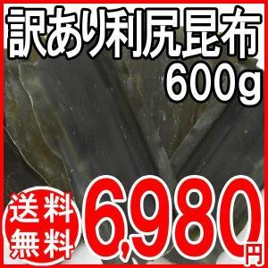 北海道産 天然利尻昆布600g(500g+おまけ100g) 送料無料 包装・のしはお受けできません。 わけあり 規格外|onomichi-marukin