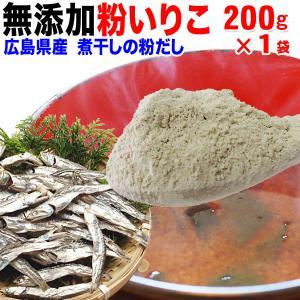 広島県産 無添加 いりこ(煮干)の粉だし 200g×1袋 粉いりこ メール便限定 全国送料無料