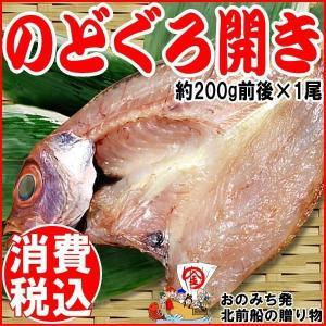 グルメギフト 干物 島根県出雲産 のどぐろ開き 干物 大 約160〜200g前後×1枚 高級魚 ※受注発注の為お届けに時間がかかります、送料1300円です|onomichi-marukin