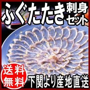 ギフト ふぐたたき刺身セット(真ふぐ、てっさ) 山口県産 下関より直送 送料無料|onomichi-marukin