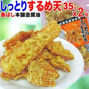 しっとりするめ天40g×2袋 送料無料 onomichi-marukin
