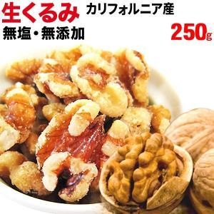 ナッツ 生くるみ 無塩 無添加 くるみ クルミ 250g×1袋 ナッツ メール便限定 送料無料 onomichi-marukin